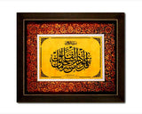 First Ayah of Surah Al-Falak (Quran 113:1). Large Faux Canvas Frame.  Overall Frame Size 20 x  24 inches.