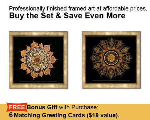 Buy the Set & Save. Reproduction of Calligraphy  on the Ceiling of the Throne Room of the historic Topkapi Palace & the Blue Mosque, Istanbul, Turkey.