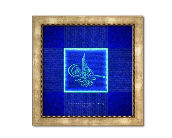Quran 12:76, Faux Canvas Frame.  Overall frame size 17 x 17 inches.