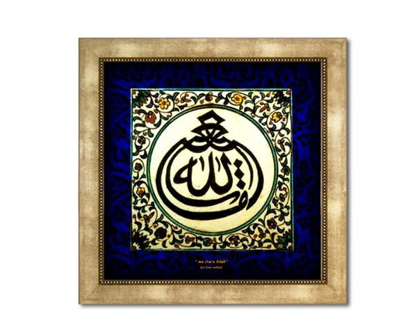 Maasha Allah. Replica of a centuries old ceramic tile.  Faux Canvas Frame. Overall Frame size  17 x 17 inches.