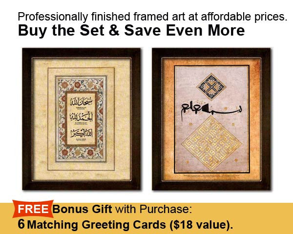 Buy the Set & Save. Two Islamic Duas. Large Faux Canvas Frames.  Overall Size of each Frame 20x 24 inches.