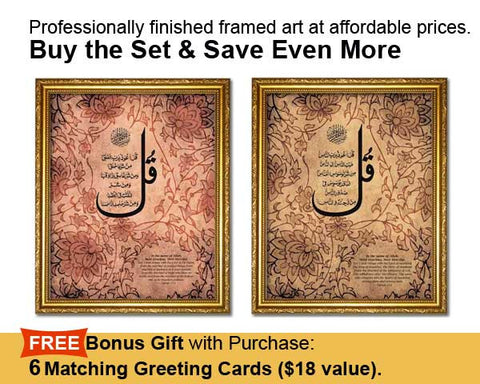 Buy the Set & Save. Surah 113 & 114. Two Powerful Duas from the Quran.  Arabic with English Translation. Overall Frame Size, 20 x  24 inches.