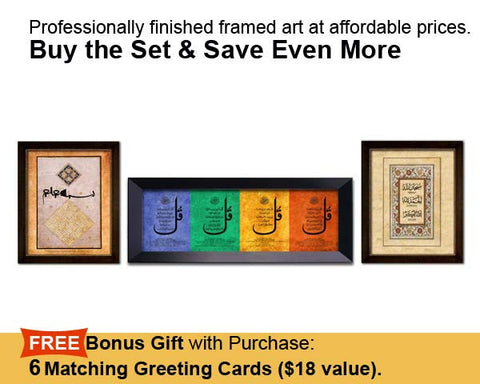 Buy this Set of THREE Faux Canvas Frames.  Experience the Power & Beauty  of  Islamic Duas.