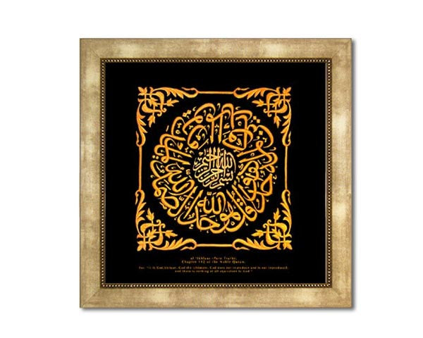 Sura Ikhlas .Chapter 112 of the Quran. Faux Canvas Frame. Overall size 17 x 17 inches