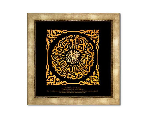 Sura Ikhlas. Chapter 112 of the Quran. Faux Canvas Frame. Overall size 17 x 17 inches