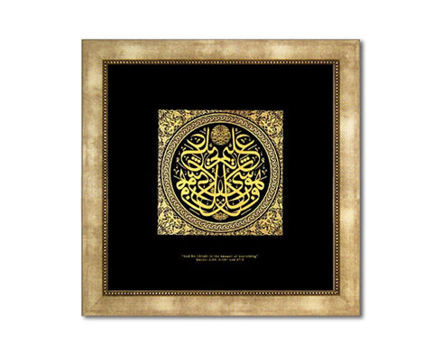 And He (Allah) is the knower of everything. Large Faux Canvas Frame.  Overall frame size 17 x 17 inches