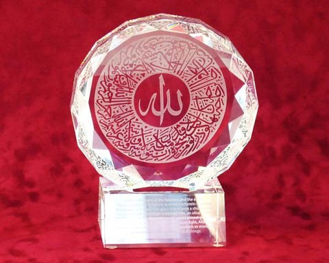 "The LIGHT VERSE (Quran: 24:35)  with english translation has been engraved on a Crystal Sunrise: 6"" diameter 1.5"" thick and about 8"" high"