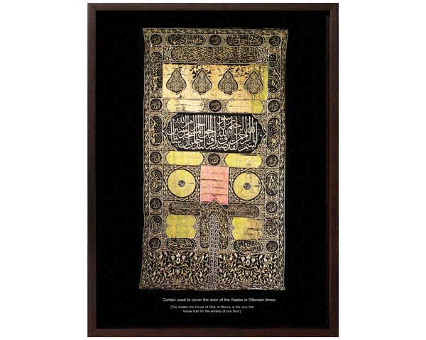 Curtain over the door of the Holy Kaba from Ottoman times.  12 x 15 inches Faux Canvas Frame.