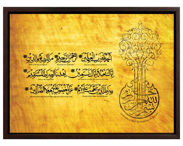 Surah Fatiha with English Translation.  15 x 12 inches Faux Canvas Frame.