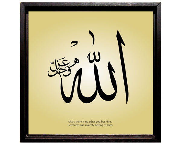 Allah. 12.5 x 12.5 inches Faux Canvas SQUARE Frame.