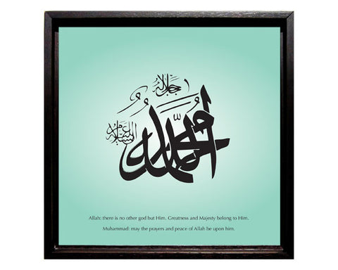Allah and Muhammad.12.5 x 12.50 inches SQUARE Faux Canvas Frame.