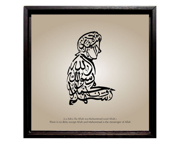 Shahada. 12.5 x 12.50 inches SQUARE Frame.