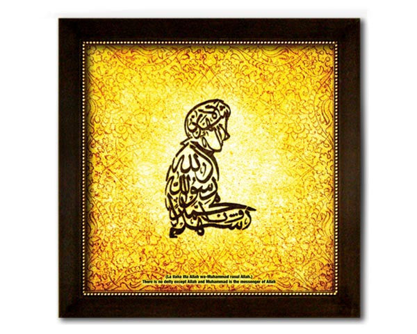 Shahada. BLACK SQUARE Frame.  Over all frame size 17 x 17 inches