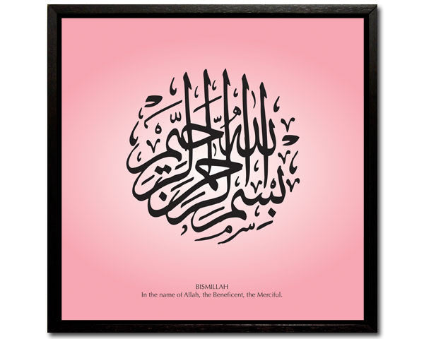 BISMILLAH. 12.5 x 12.50 inches SQUARE Frame.