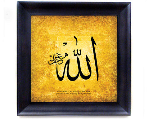 Allah. Fine Art Faux canvas Frame.  Overall Frame size about 14 x 14 inches.