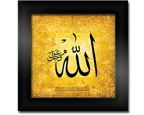 Allah. Traditional Arabic Calligraphy.  Overall Frame size about 7 x 7 inches.
