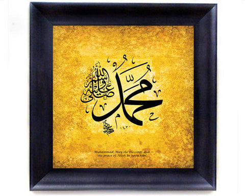 Muhammad (peace be upon him). Traditional Arabic calligraphy.  Fine Art Faux Canvas Frame. Overall Frame size about 14 x 14 inches.