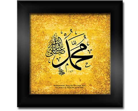 Muhammad (peace be upon him). Traditional Arabic calligraphy.  Overall Frame size about 7 x 7 inches.