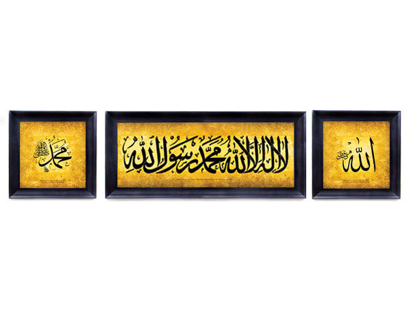 Save with this Set of THREE Prestigious Faux Canvas Frames. Allah, Muhammad, and  Shahada.