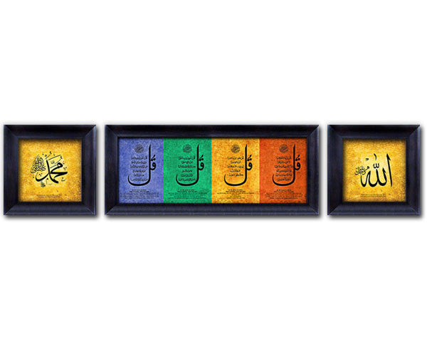 Save with this Set of THREE Prestigious Faux Canvas Frames. Allah, Muhammad, and  the Four Qul's.