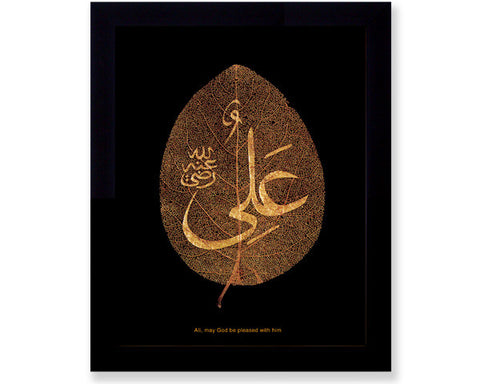 ALI, may God be pleased with him. Photographic Reproduction of Dried Natural Leaf with Arabic Calligraphy.  Overall Frame Size 11 x 9 inches. Image Size 10 x 8 inches.
