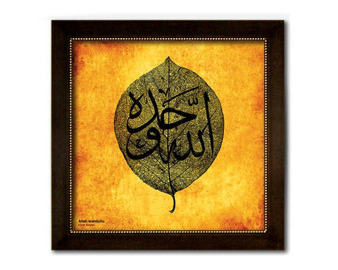 Allah wahduhu (God Alone). Overall Frame Size 17 x 17 inches.