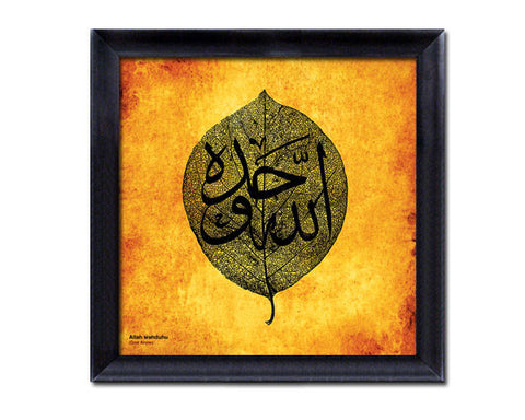 Allah wahduhu (God Alone). Overall Frame Size 23 x 23 inches.