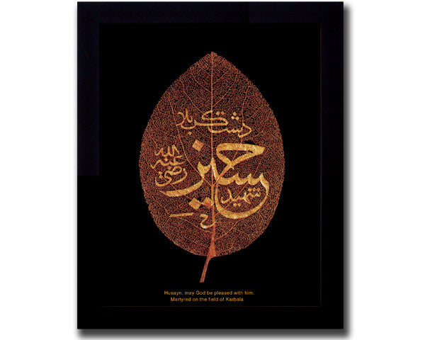 HUSAYN, may God be pleased with him. Martyred on the field of Karbala.   Photographic Reproduction of Dried Natural Leaf with Arabic Calligraphy.