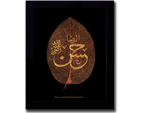 HASAN al-Rida, may God be pleased with him.  Photographic Reproduction of Dried Natural Leaf with Arabic Calligraphy.