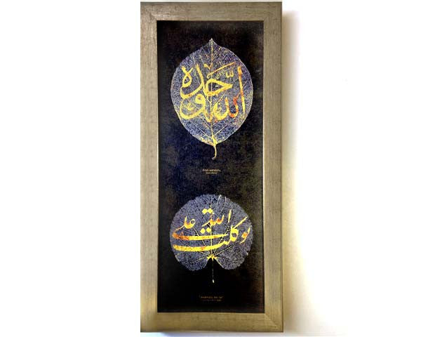 Islamic Dua Framed Faux Canvas Print. Overall Size 19 x 8 inches.