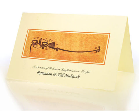 BISMILLAH. BOX OF 10 RAMADAN & EID GREETING CARDS. Special Feather Edge paper and matching envelope.