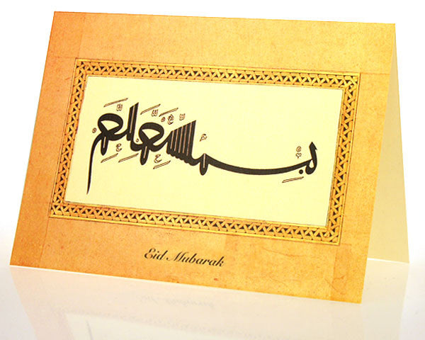 EID MUBARAK GREETING CARDS.  Bismillah.  Printed on SPECIAL Metallic Paper with an Iridescent Pearl finish.