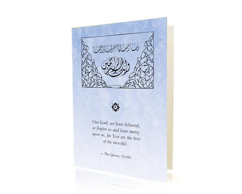 Dua from the Quran (23:109).  Printed on Heavy White paper stock.
