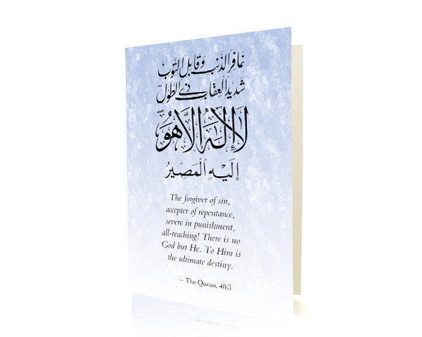 Dua from the Quran (40:3).  Printed on Heavy White paper stock.