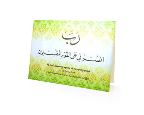 Dua from the Quran (29:30).  Printed on Heavy White paper stock.