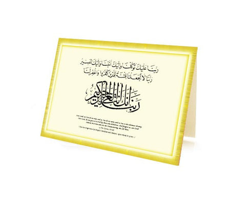 Dua of Prophets Ibrahim & Ishmael.  Printed on Heavy White paper stock.