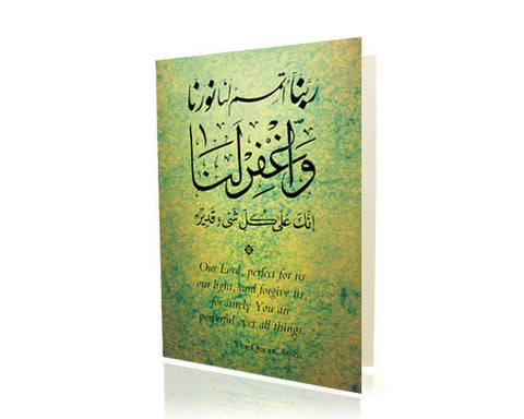 Dua from the Quran (66:8).  ISLAMIC DUA Cards printed on Heavy White paper stock.