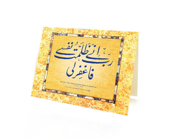Dua of Prophet Moses. ISLAMIC DUA Cards.   Printed on Heavy White paper stock.