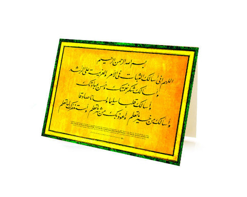 Dua of Prophet Muhammad for Guidance & Mercy.  Printed on Heavy White paper stock.
