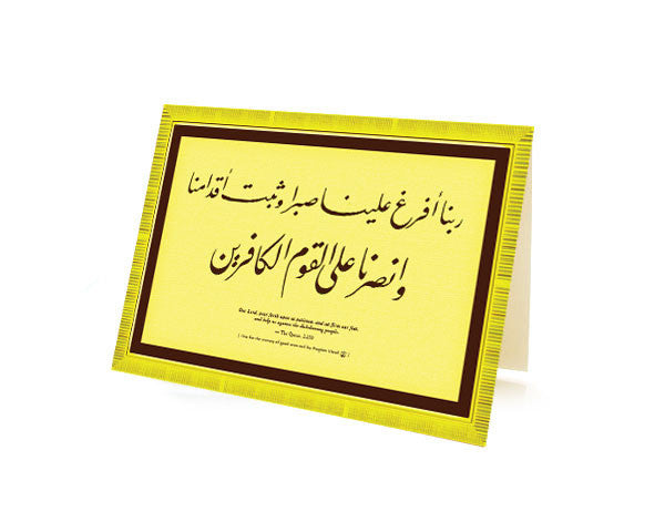 Dua of Prophet David.  Printed on Heavy White paper stock.