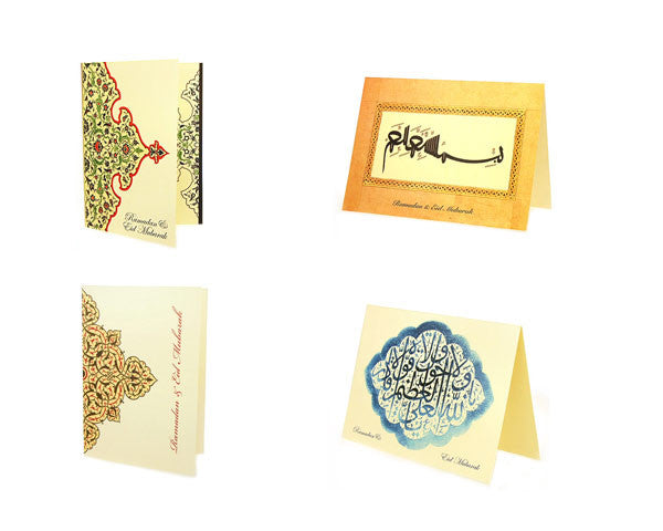 EID MUBARAK ASSORTMENT. SPECIAL Metallic Paper with a Iridescent Pearl finish.