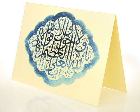 There is no Might or Power except with Allah.  Printed on SPECIAL Metallic Paper with an Iridescent Pearl finish.