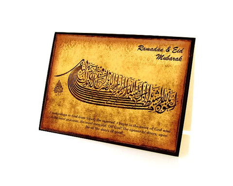 DUA OF A MUSLIM. BOX OF 10 RAMADAN & EID GREETING CARDS. SPECIAL Metallic Paper with an Iridescent Pearl finish.