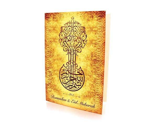 BISMILLAH. BOX OF 10 RAMADAN & EID GREETING CARDS. SPECIAL Metallic Paper with an Iridescent Pearl finish.