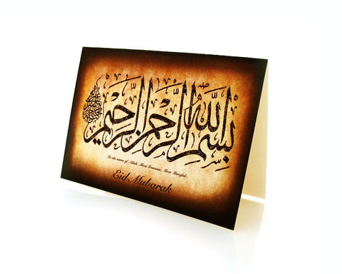 BISMILLAH. BOX OF 10 EID GREETING CARDS.  SPECIAL Metallic Paper with an Iridescent Pearl finish.