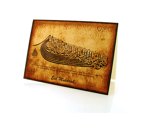 DUA OF A MUSLIM. BOX OF 10 EID MUBARAK GREETING CARDS.  SPECIAL Metallic Paper with an Iridescent Pearl finish.
