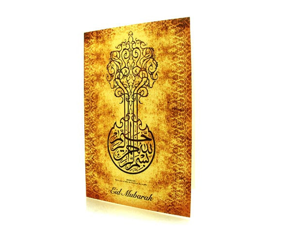 BISMILLAH. BOX OF 10 EID MUBARAK GREETING CARDS.  SPECIAL Metallic Paper with an Iridescent Pearl finish.