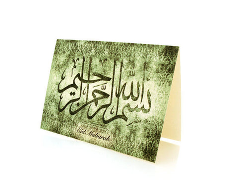 BISMILLAH. EID MUBARAK GREETING CARDS.  Printed on SPECIAL Metallic Paper with an Iridescent Pearl finish.