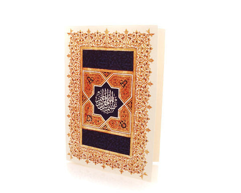 BISMILLAH. BLANK GREETING CARD.  Printed on SPECIAL Metallic Paper with an Iridescent Pearl finish.