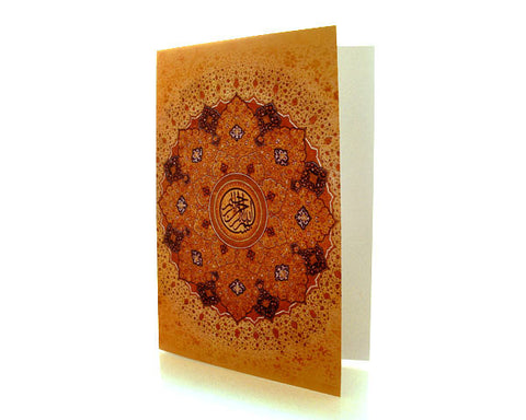 BISMILLAH. BLANK GREETING CARD.  Printed on Heavy White paper stock.